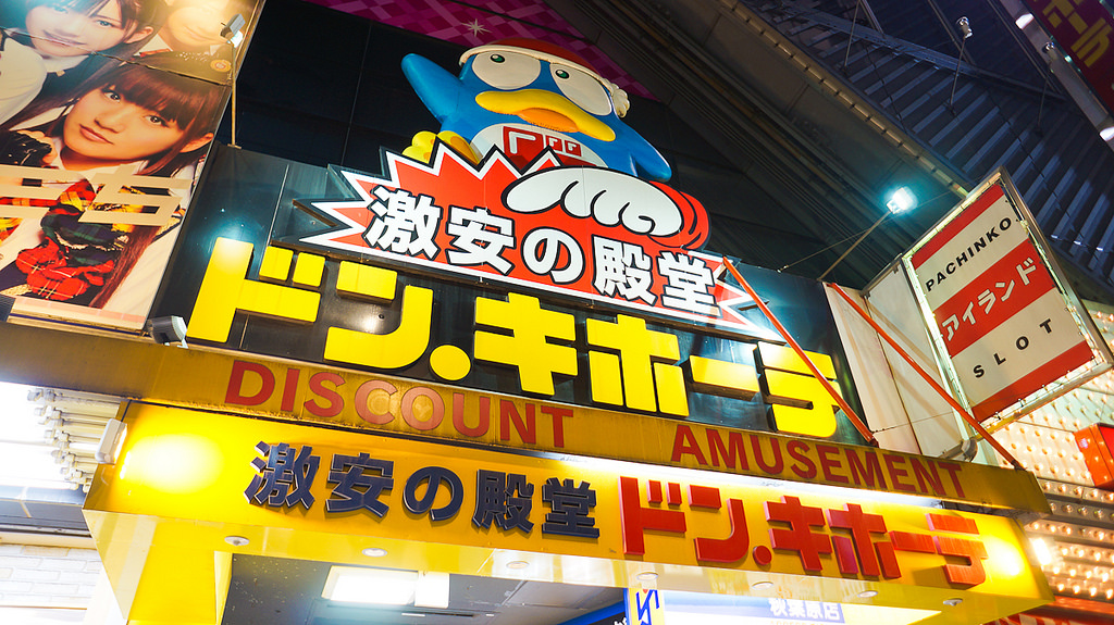 Don Quijote Tokyo Discount Shopping